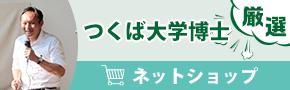 筑波大学博士厳選ネットショップ
