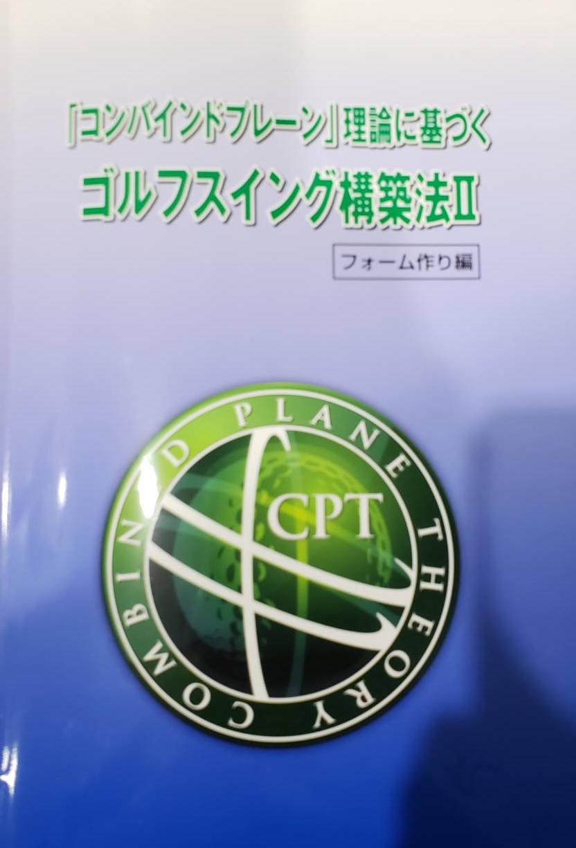 (テスト仮)コンバインドプレーン理論に基づくゴルフスイング構築法Ⅱ【フォーム作り編】