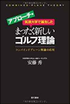 筑波大学で誕生したまったく新しいゴルフ理論 ≪アプローチ編≫ ―コンバインドプレーン理論の応用
