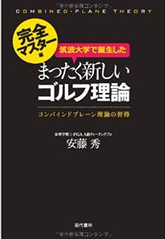 筑波大学で誕生したまったく新しいゴルフ理論 ≪完全マスター編≫ ―コンバインドプレーン理論の習得