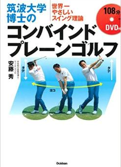 DVD付 筑波大学博士のコンバインドプレーンゴルフ: ~世界一やさしいスイング理論~