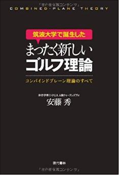 筑波大学で誕生したまったく新しいゴルフ理論ーコンバインドプレーンのすべてー